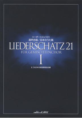 混声合唱 リーダーシャッツ21 1 日本のうた篇 の画像
