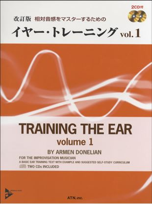 改訂版 相対音感をマスターするためのイヤー・トレーニング 1 CDツキ の画像