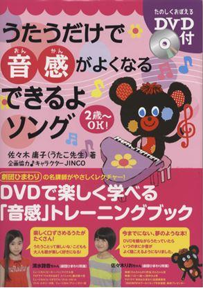 うたうだけで音感がよくなる できるよソング DVD付 の画像