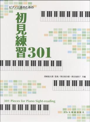 ピアノ上達のための 初見練習301 の画像