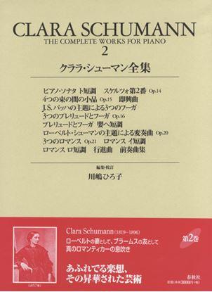 クララ・シューマン全集 2 CLARA SCHUMANN 2 の画像