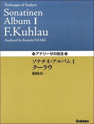 アナリーゼの技法 ソナチネ・アルバムⅠ/クーラウ の画像