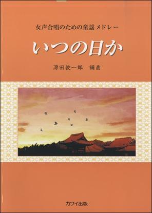 源田俊一郎:女声合唱のための童謡メドレー「いつの日か」 の画像