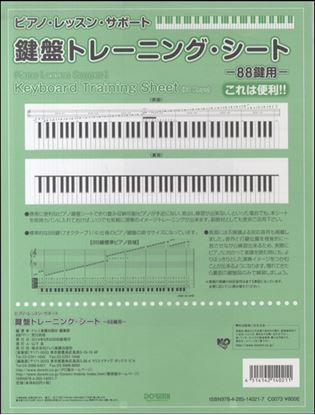 ピアノ・レッスン・サポート 鍵盤トレーニング・シート-88鍵用 の画像