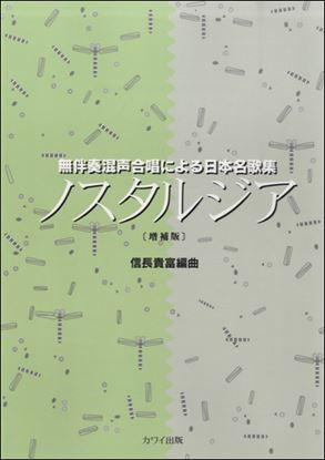 信長貴富 無伴奏混声合唱による日本名歌集「ノスタルジア[増補版]」 の画像