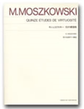 [標準版ピアノ楽譜]モシュコフスキー 15の練習曲(安川加寿子 解説) の画像
