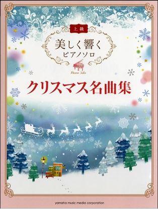 美しく響くピアノソロ 上級 クリスマス名曲集 の画像
