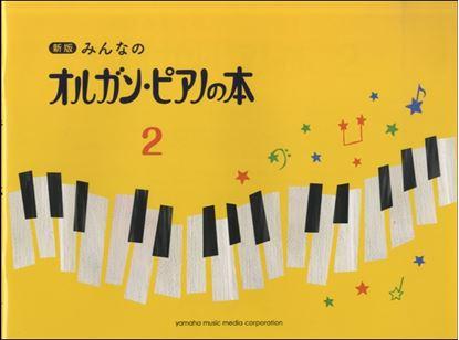 新版 みんなのオルガン・ピアノの本2 の画像