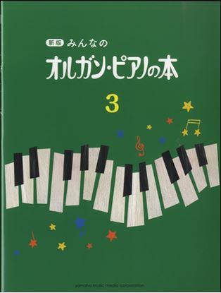 新版 みんなのオルガン・ピアノの本3 の画像
