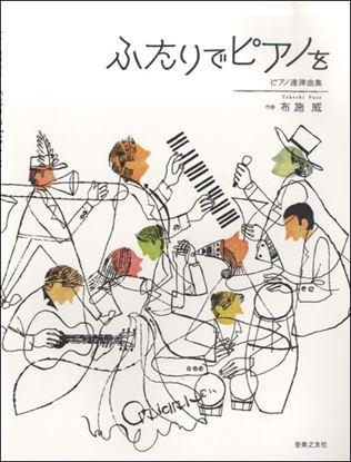 ピアノ連弾曲集 ふたりでピアノを 布施威/作曲 の画像