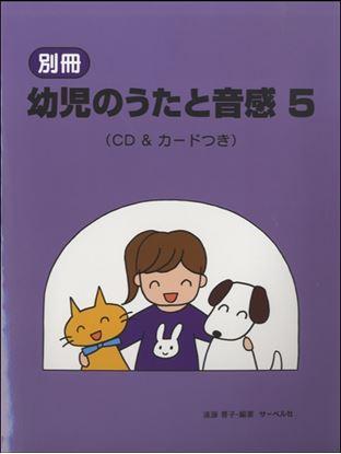 別冊 幼児のうたと音感 5 CD&カードつき の画像