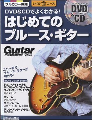 ムック DVD&CDでよくわかる!はじめてのブルース・ギター の画像