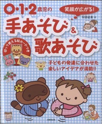 0・1・2歳児の手あそび&歌あそび 切って使える絵カードつき の画像