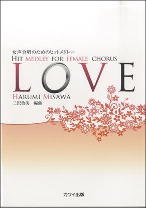 三沢治美:女声合唱のためのヒットメドレー「LOVE」 の画像