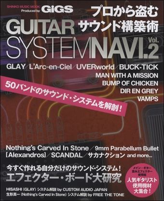 ムック GUITAR SYSTEM NAVI.Vol.2 プロから盗むサウンド構築術 の画像