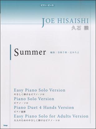 ピアノピース Summer 久石譲 の画像