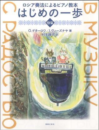 ロシア奏法によるピアノ教本 はじめの一歩 曲集 の画像
