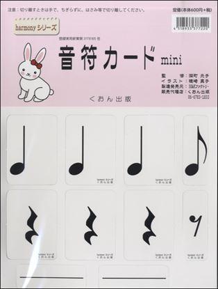 harmonyシリーズ 音符カードmini の画像