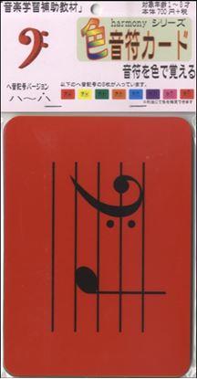 harmonyシリーズ 色音符カード ヘ音記号バージョン の画像