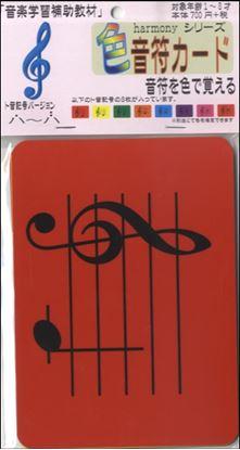harmonyシリーズ 色音符カード ト音記号バージョン の画像