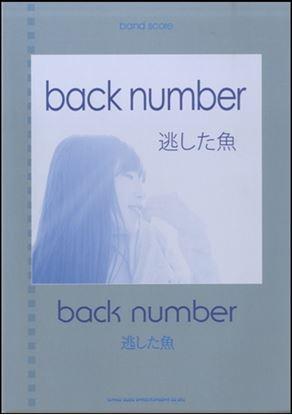 バンド・スコア back number「逃した魚」 の画像