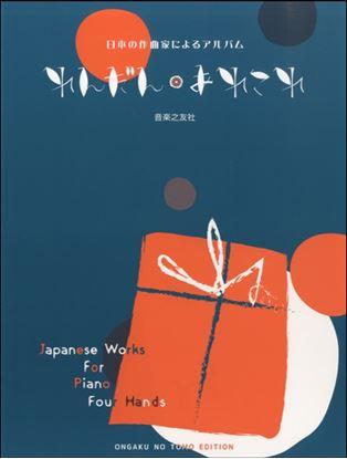 日本の作曲家によるアルバム れんだん・あれこれ の画像