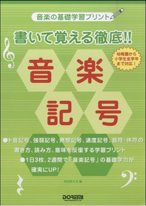 音楽の基礎学習プリント 書いて覚える徹底!!音楽記号 の画像