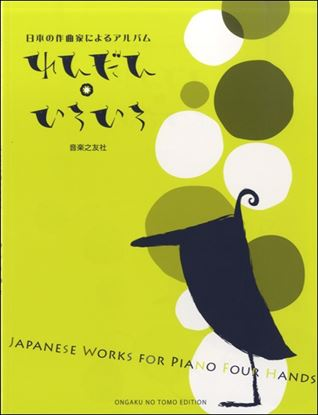 日本の作曲家によるアルバム れんだん・いろいろ の画像