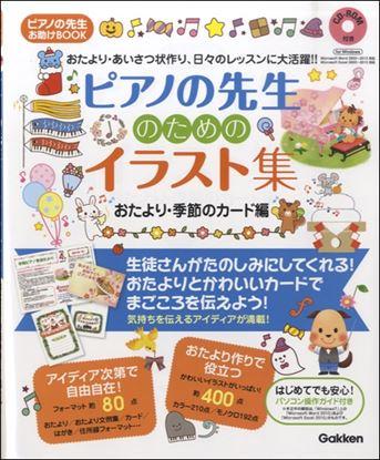 ピアノ先生のためのイラスト集 おたより・季節のカード編CD-ROM付 の画像