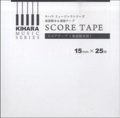 【楽譜製本&補修テープ】SCORE TAPE(スコアテープ) の画像
