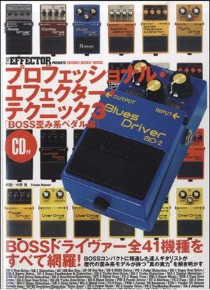 ムック THE EFFECTOR BOOK PRESENTS プロフェッショナルエフェクターテクニック3 BOSS歪み系ペダル編(CD付) の画像