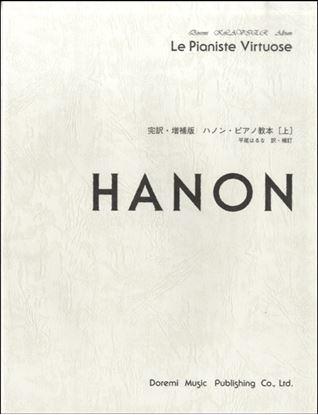 ドレミ・クラヴィア・アルバム 完訳・増補版 ハノン・ピアノ教本 上 の画像