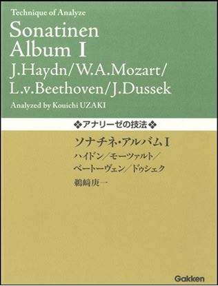 アナリーゼの技法 ソナチネ・アルバムⅠ ハイドン/モーツァルト/ベートーヴェン/ドゥシェク の画像