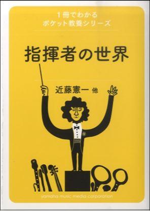1冊でわかるポケット教養シリーズ 指揮者の世界 近藤憲一/他 の画像