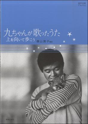 混声合唱アルバム 九ちゃんが歌ったうた 上を向いて歩こう の画像