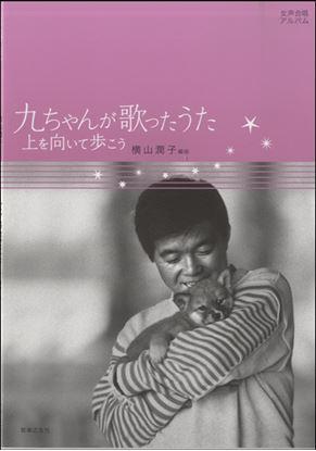 女声合唱アルバム 九ちゃんが歌ったうた 上を向いて歩こう の画像