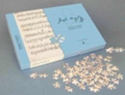 ヘンレジグソーパズル(ハイドン・変奏曲ヘ短調 500ピース) の画像