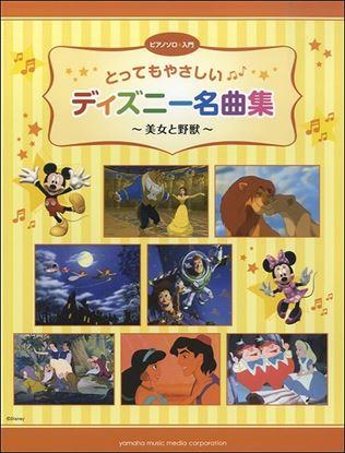 ピアノソロ 入門 とってもやさしい ディズニー名曲集 ~美女と野獣~ の画像