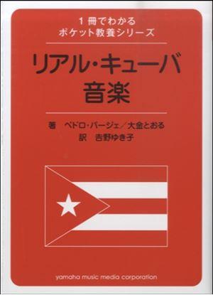 1冊でわかるポケット教養シリーズ リアル・キューバ音楽 の画像