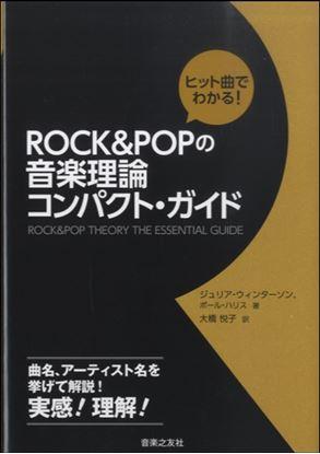 ヒット曲でわかる!ROCK&POPの音楽理論 コンパクト・ガイド の画像