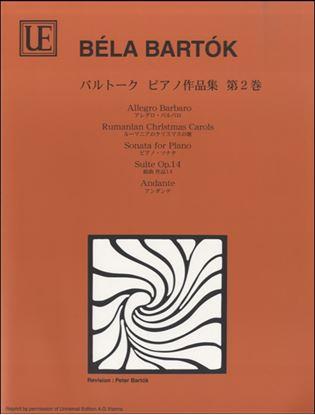 バルトーク ピアノ作品集 第2巻 ユニヴァーサル社ライセンス版 の画像