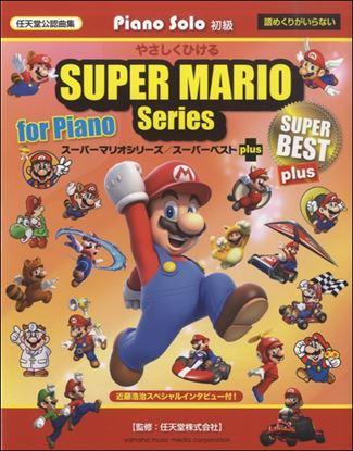 ピアノソロ 初級 やさしくひける スーパーマリオシリーズ/スーパーベスト plus の画像