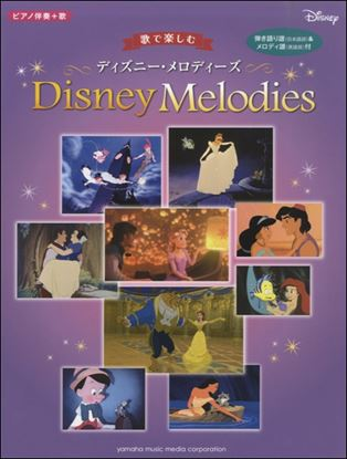 ピアノ伴奏+歌 中級 歌で楽しむ ディズニー・メロディーズ の画像