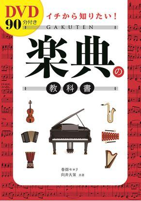 DVD90分付きイチから知りたい! 楽典の教科書 の画像