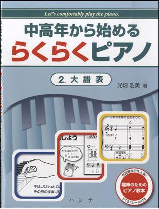中高年から始める らくらくピアノ(2)大譜表 の画像