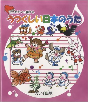 ミニピアノで弾ける うつくしい日本のうた の画像