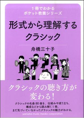 1冊でわかるポケット教養シリーズ 形式から理解するクラシック の画像