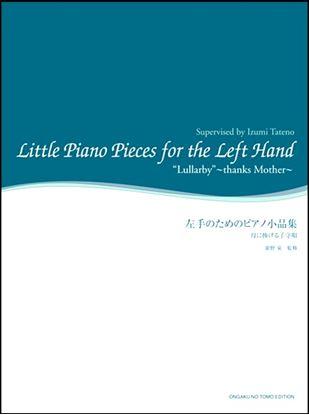 舘野泉 左手のピアノ・シリーズ 左手のためのピアノ小品集 母に捧げる子守唄 の画像