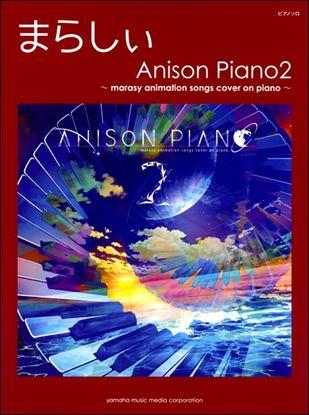 ピアノソロ まらしぃ Anison Piano2~marasy animation Songs cover on Piano~ の画像