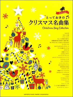 ピアノソロ とっておきのクリスマス名曲集 の画像